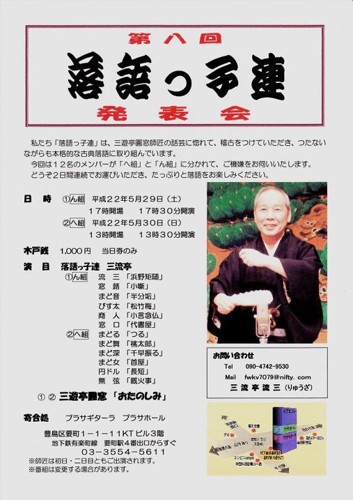 落語っ子連2010.JPG